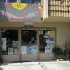 Thumbnail image for The Green Store of Ocean Beach: Solar 101, DVD's, Lending Library and more!